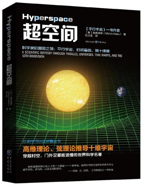 超空間/科學可以這樣看叢書