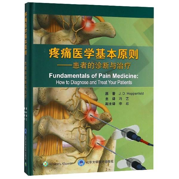 疼痛醫學基本原則--患者的診斷與治療(精)