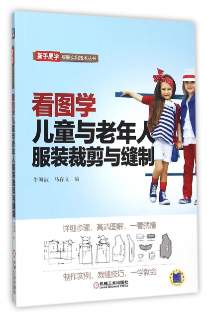 看圖學兒童與老年人服裝裁剪與縫制/新手易學服裝實用技術叢書