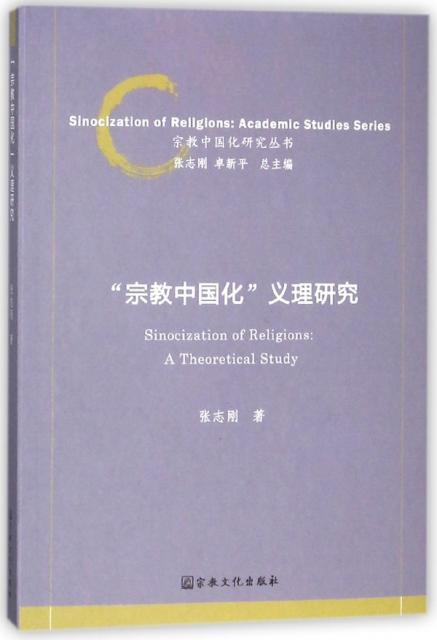 宗教中國化義理研究/