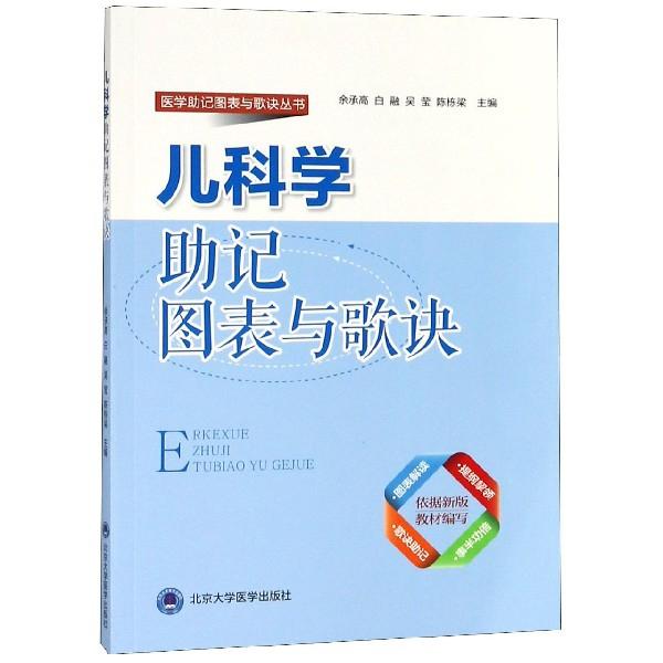 兒科學助記圖表與歌訣/醫學助記圖表與歌訣叢書