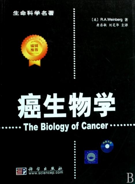 癌生物學(附光盤)