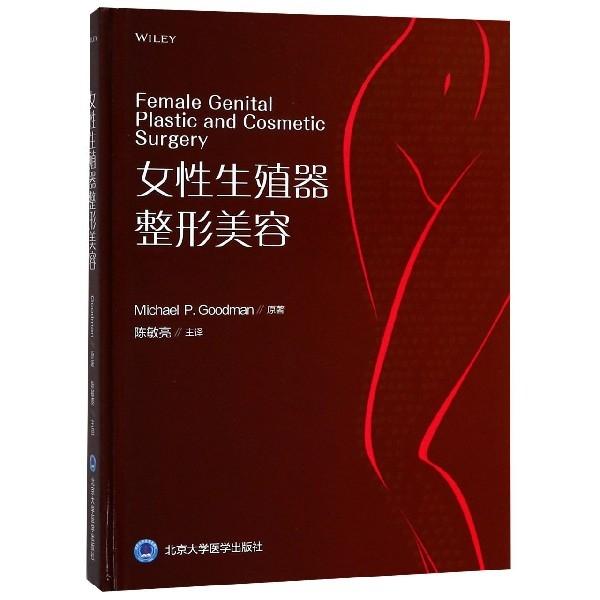 女性生殖器整形美容(精)
