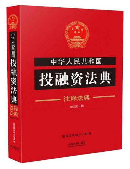 中華人民共和國投融資法典(新4版)/注釋法典