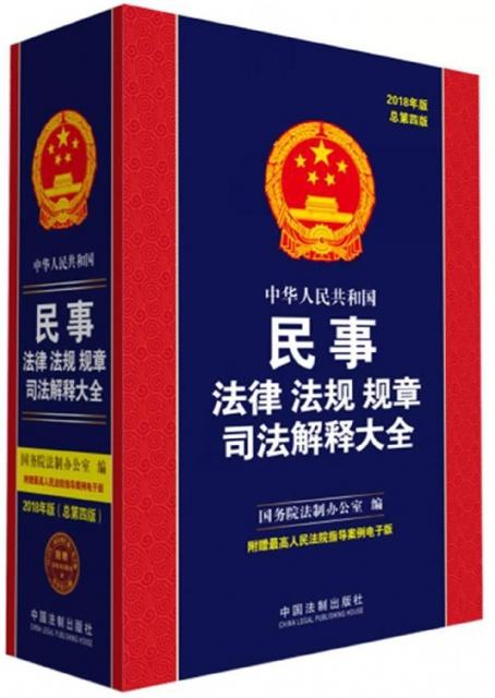 中華人民共和國民事法律法規規章司法解釋大全(2018年版總第4版)(精)