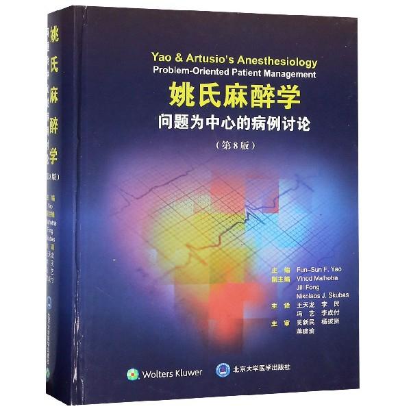 姚氏麻醉學(問題為中心的病例討論第8版)(精)