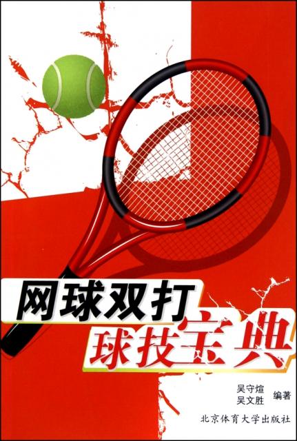 網球雙打球技寶典