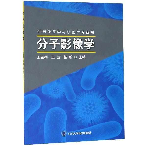 分子影像學(供影像醫學與核醫學專業用)