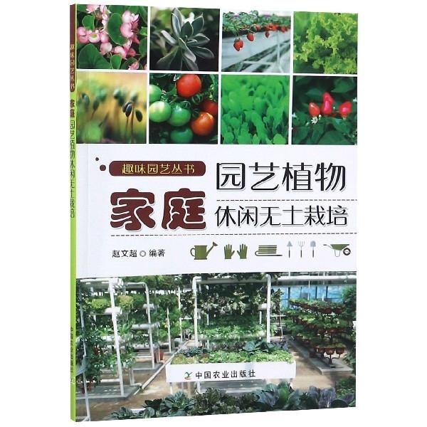 家庭園藝植物休閑無土栽培/趣味園藝叢書