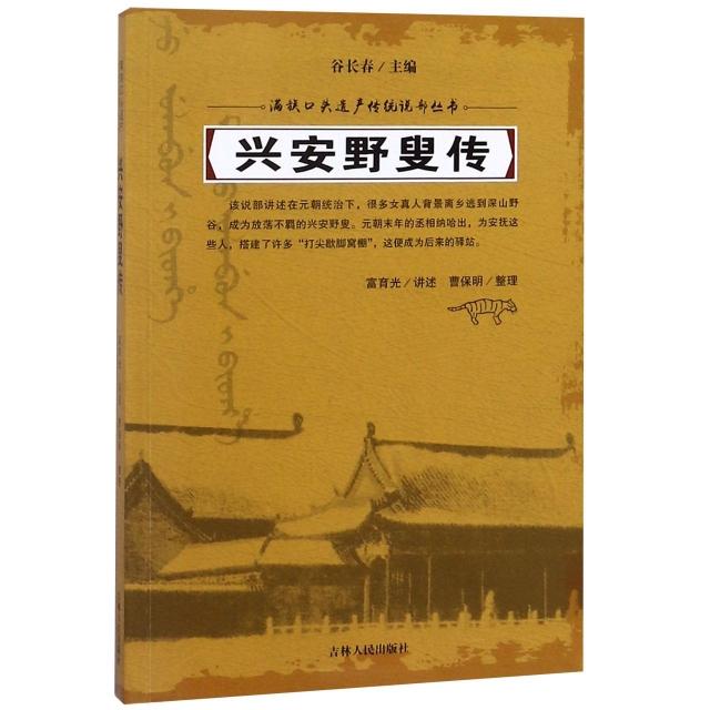 興安野叟傳/滿族口頭遺產傳統說部叢書