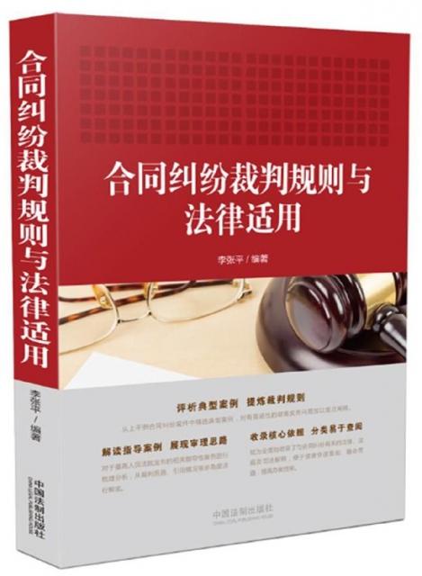 合同糾紛裁判規則與法