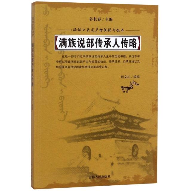 滿族說部傳承人傳略/滿族口頭遺產傳統說部叢書