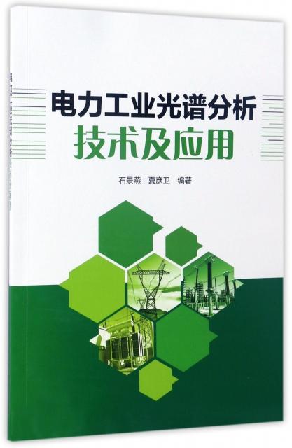 電力工業光譜分析技術及應用