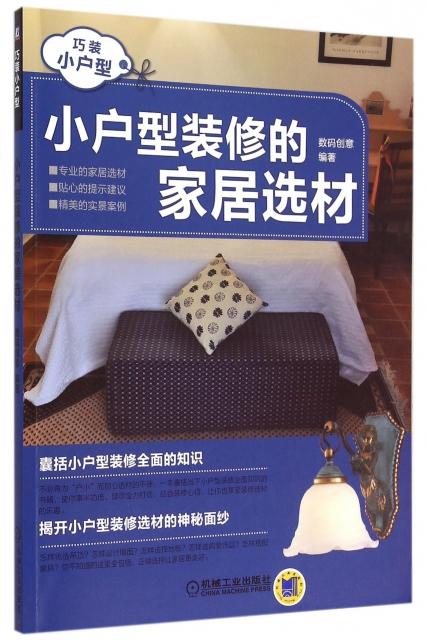 小戶型裝修的家居選材(巧裝小戶型)