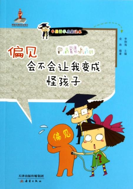 偏見會不會讓我變成怪孩子/中國哲學啟蒙讀本