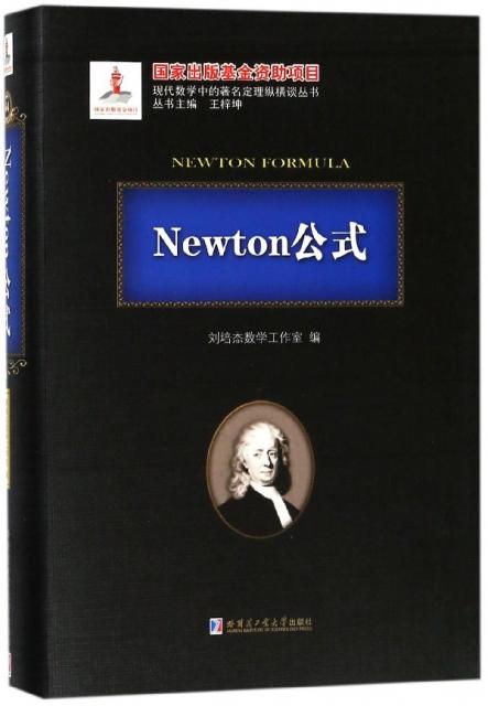 Newton公式(精)/現代數學中的定理縱橫談叢書
