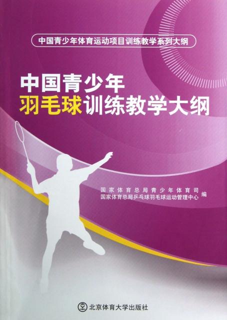 中國青少年羽毛球訓練教學大綱(中國青少年體育運動項目訓練教學繫列大綱)