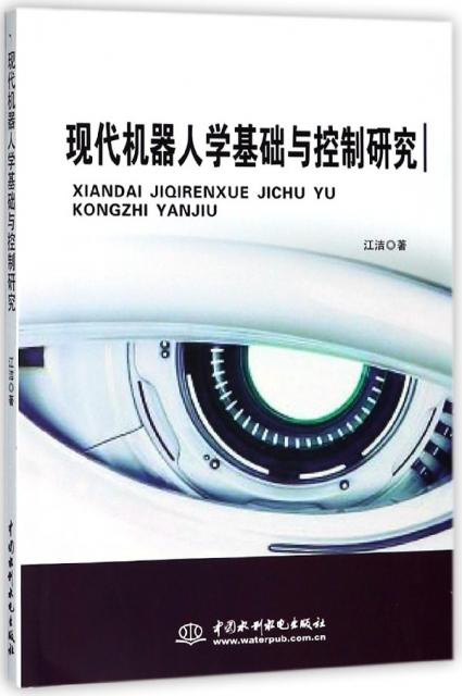 現代機器人學基礎與控制研究
