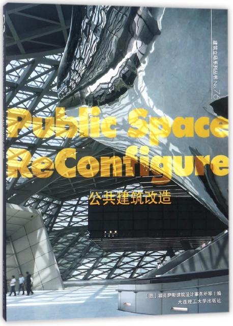 公共建築改造/建築立