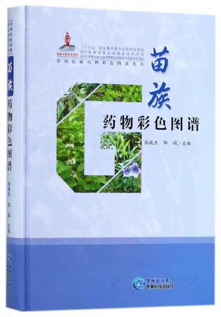 苗族藥物彩色圖譜(精)/貴州民族藥物彩色圖譜叢書