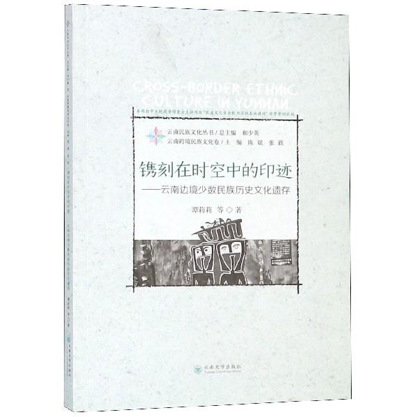 鐫刻在時空中的印跡--雲南邊境少數民族歷史文化遺存/雲南民族文化叢書