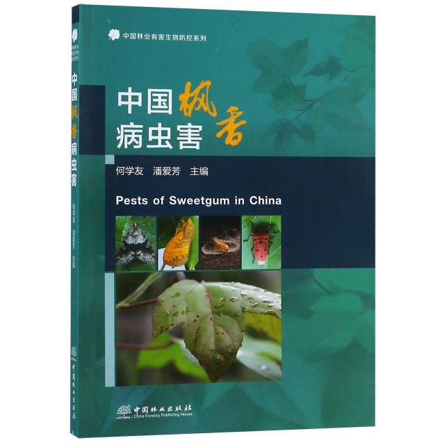 中國楓香病蟲害/中國林業有害生物防控繫列