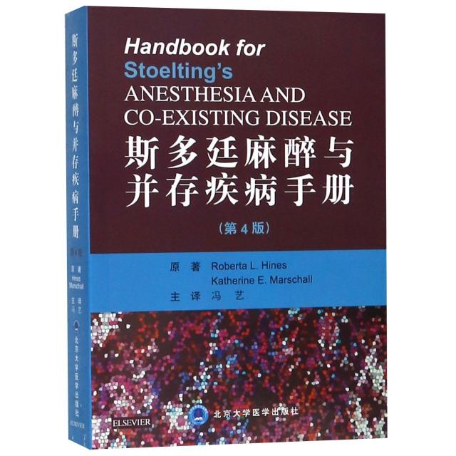 斯多廷麻醉與並存疾病手冊(第4版)