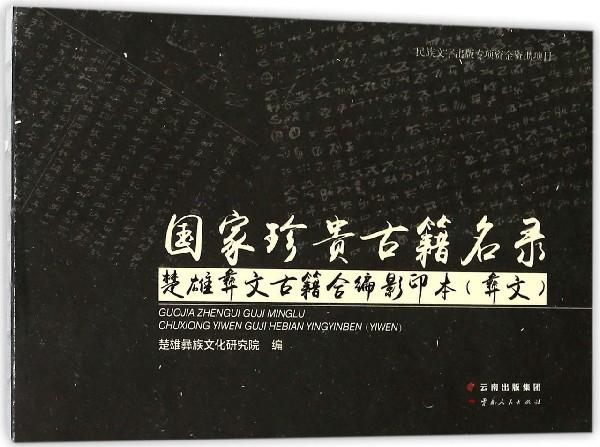 国家珍贵古籍名录楚雄