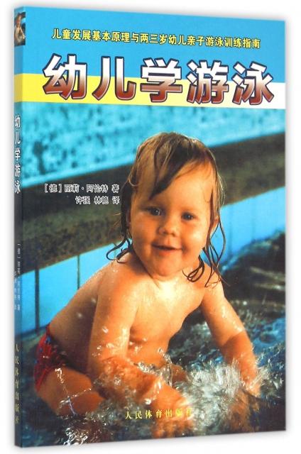 幼兒學遊泳(兒童發展基本原理與兩三歲幼兒親子遊泳訓練指南)