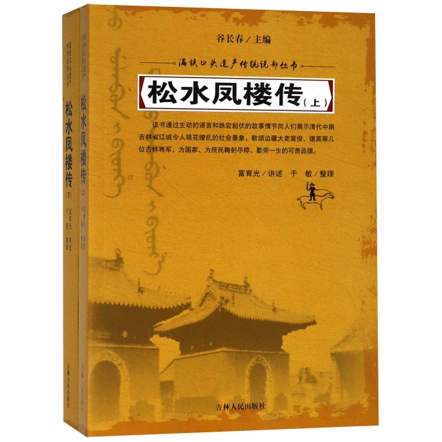 松水鳳樓傳(上下)/滿族口頭遺產傳統說部叢書