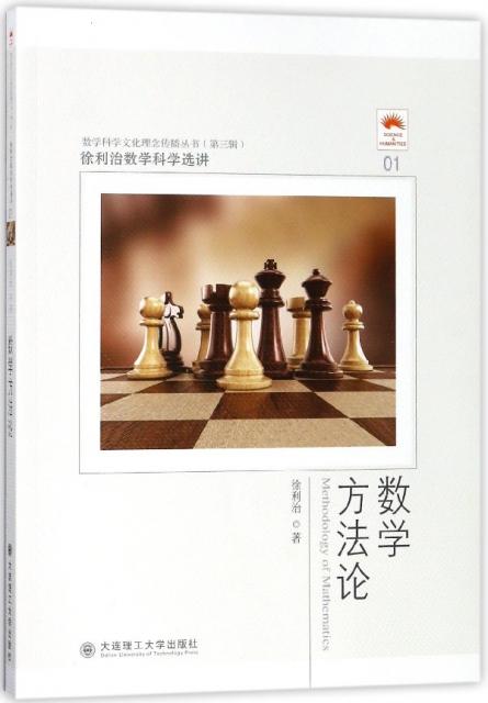數學方法論/徐利治數學科學選講/數學科學文化理念傳播叢書