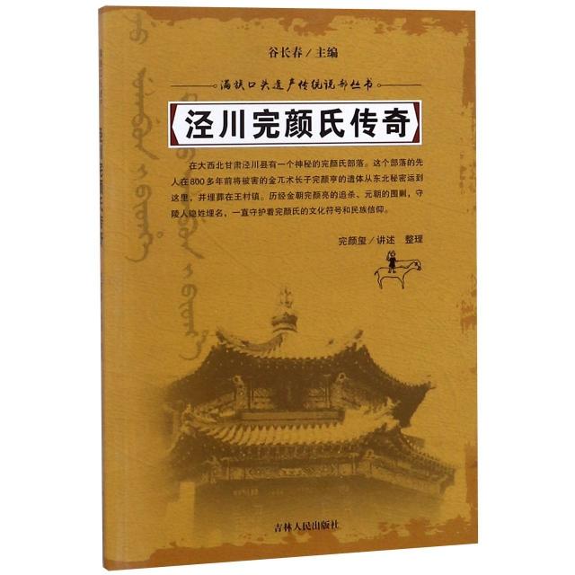 涇川完顏氏傳奇/滿族口頭遺產傳統說部叢書