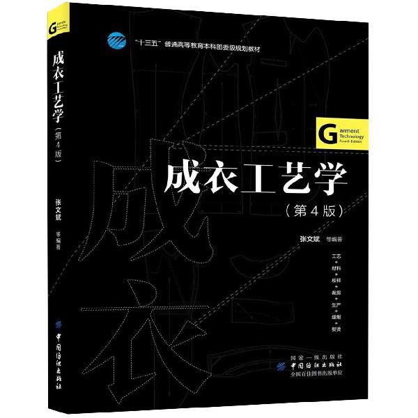成衣工藝學(第4版十三五普通高等教育本科部委級規劃教材)