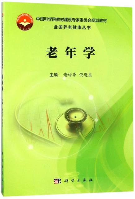 老年學(中國科學院教
