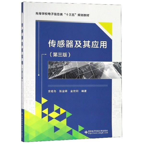 傳感器及其應用(第3版高等學校電子信息類十三五規劃教材)