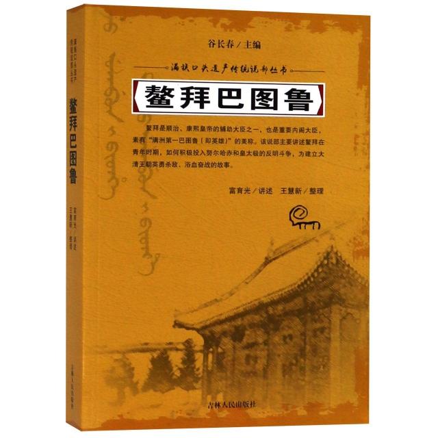 鼇拜巴圖魯/滿族口頭遺產傳統說部叢書