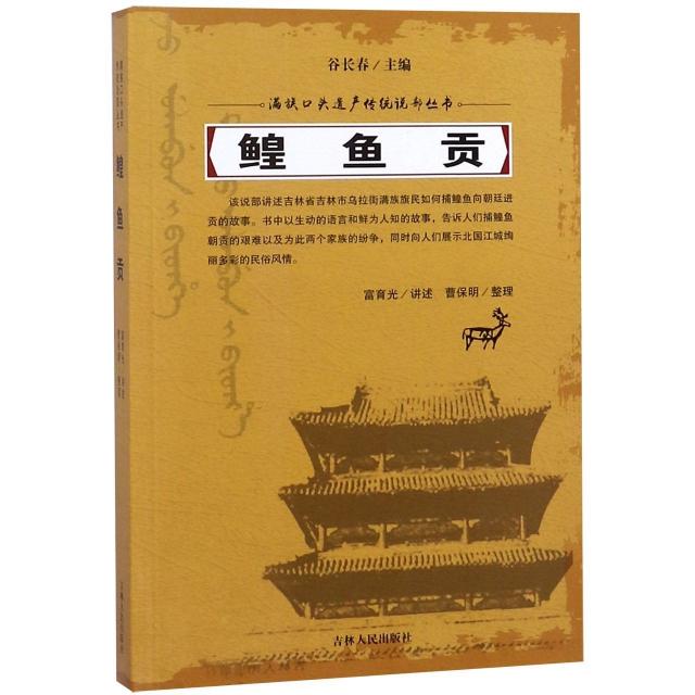鰉魚貢/滿族口頭遺產傳統說部叢書