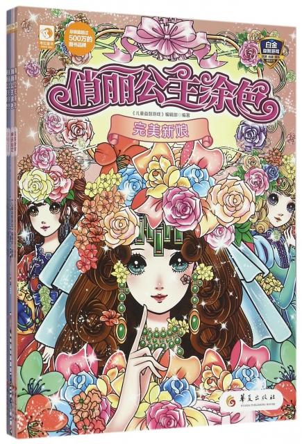 俏麗公主塗色(1共4冊)