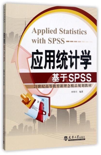 應用統計學(基於SPSS21世紀高等教育新理念精品規劃教材)