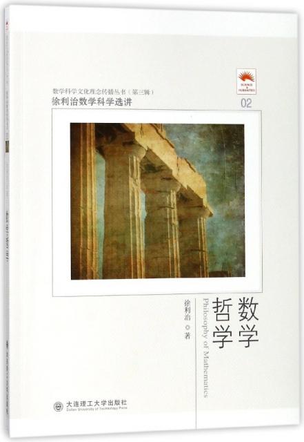 數學哲學/徐利治數學科學選講/數學科學文化理念傳播叢書