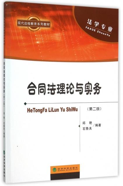 合同法理論與實務(附操作與習題手冊法學專業第2版現代遠程教育繫列教材)
