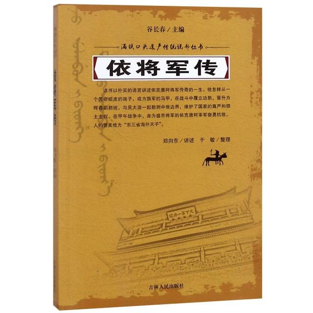 依將軍傳/滿族口頭遺產傳統說部叢書