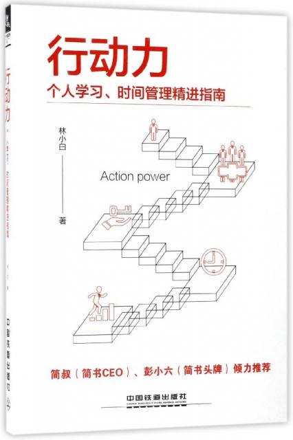 行動力(個人學習時間管理精進指南)
