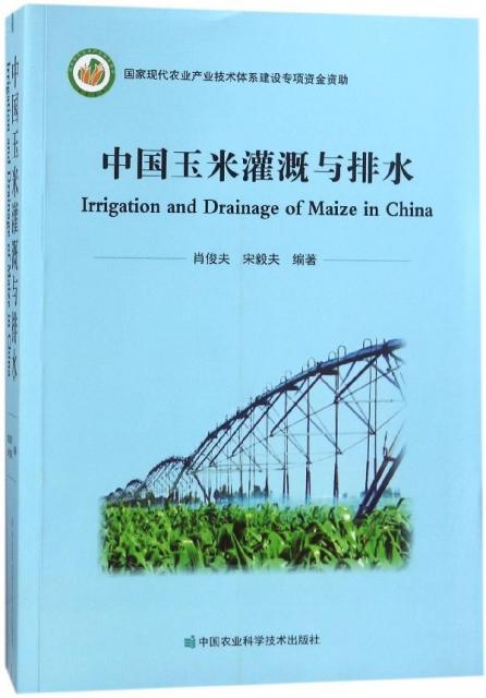 中國玉米灌溉與排水