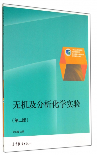 無機及分析化學實驗(第2版十二五職業教育國家規劃教材)