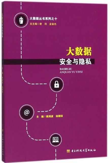 大數據安全與隱私/大數據叢書繫列