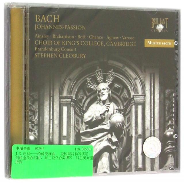CD J.S.巴赫約