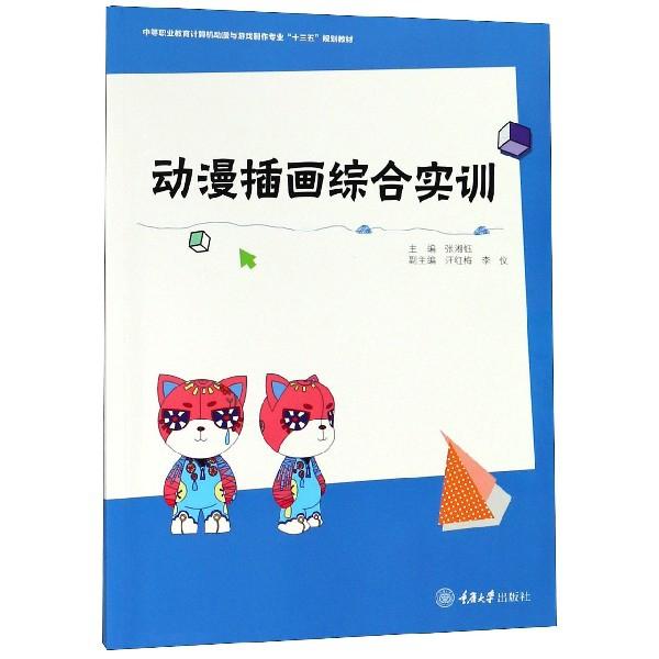 動漫插畫綜合實訓(中等職業教育計算機動漫與遊戲制作專業十三五規劃教材)