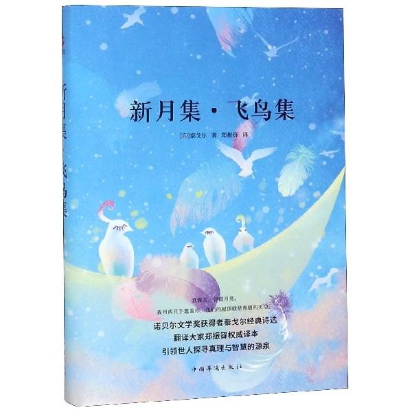 新月集飛鳥集(精)