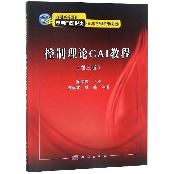 控制理論CAI教程(第3版普通高等教育電氣自動化類國家級特色專業繫列規劃教材)